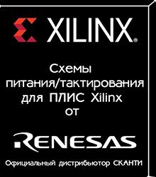 Компания Scanti - Питание для ПЛИС от Renesas