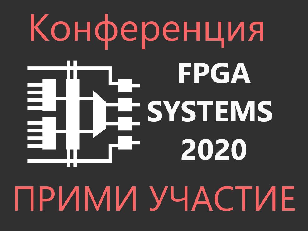 Конференция FPGA разработчиков FPGA-Systems 2020