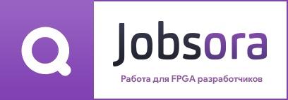 Работа для FPGA разработчиков