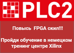 plc2 тренинг центр Xilinx